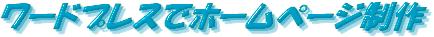 ワードプレスでホームページ制作 | 石垣島