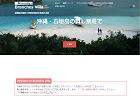 石垣島の一日一組限定の隠れ家的宿-貸別荘イシガキコンド