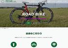 石垣島のロードバイクレンタルサービス【ポタリングおきなわ】