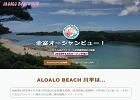 ビーチ迄10秒!貸別荘感覚リゾート【ALOALO BEACH 川平】石垣島