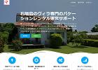 BRANCHES株式会社 | 石垣島の別荘の運用・管理は 当社にお任せください